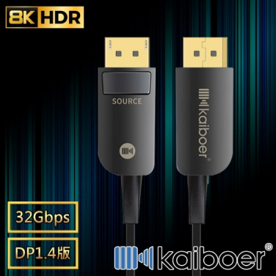 Kaiboer 劇院首選 DP1.4純光纖電競4K/8K超高畫質影音傳輸線 1M
