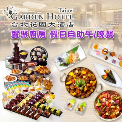 (台北花園大酒店)饗聚廚房假日自助午/晚餐吃到飽(2張組)