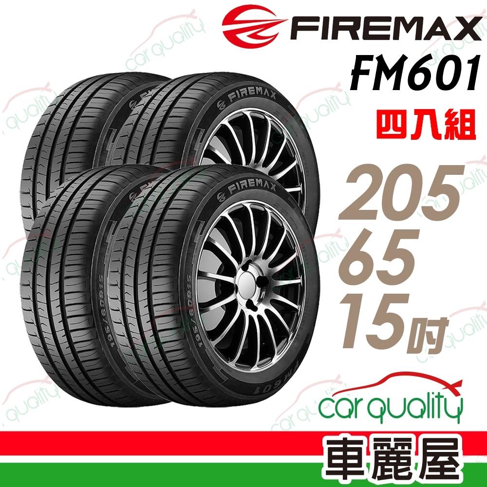 【福麥斯】FM601 降噪耐磨輪胎_四入組_205/65/15