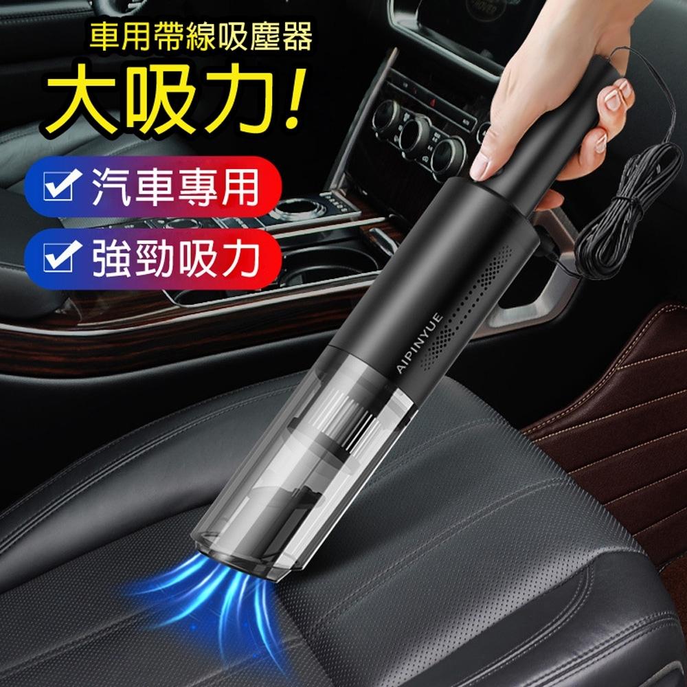 帶線車用吸塵器 迷你手持車載吸塵器 車用大吸力