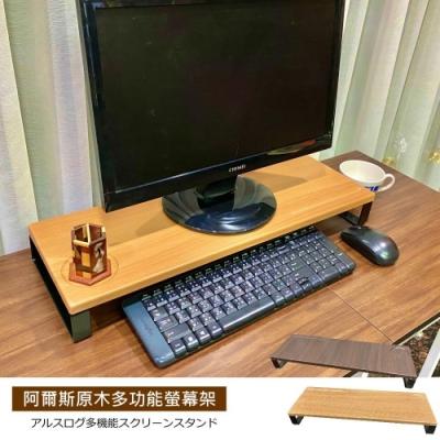 尊爵家Monarch 阿爾斯原木多功能螢幕架 主機架 鍵盤架 收納架 電腦架 螢幕架 增高架 桌上收納架