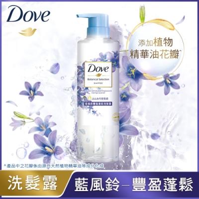 DOVE 多芬 植萃藍風鈴豐盈蓬鬆洗髮露470ML 2入