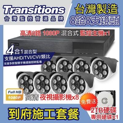 全視線 台灣製造施工套餐 8路8支安裝套餐 主機DVR 1080P 8路監控主機+8支 紅外線LED攝影機(TS-AHD872)+2TB硬碟