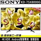 SONY索尼 75吋 4K HDR 智慧連網液晶電視 KD-75X8000G