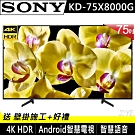 [無卡分期-12期]SONY 75吋 4K HDR 智慧連網液晶電視KD-75X8000G