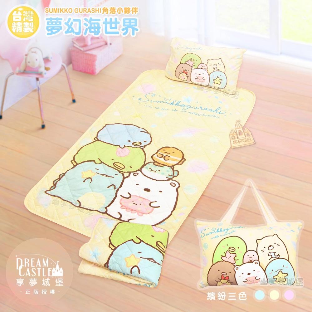 享夢城堡 兒童卡通涼被童枕睡墊三件組含系列收納提袋-角落小夥伴 夢幻海世界-粉.黃.藍