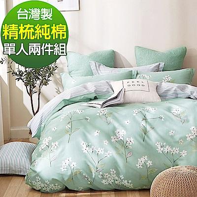 9 Design 錦繡花期 單人兩件組 100%精梳棉 台灣製 床包枕套純棉兩件式