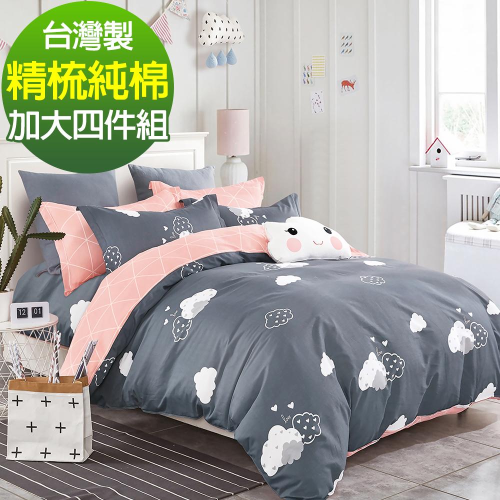 9 Design 漫步雲端 加大四件組 100%精梳棉 台灣製 床包被套純棉四件式