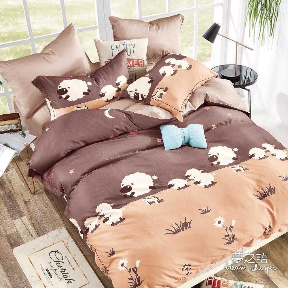 夢之語 頂級天絲床包枕套三件組(樂羊草原)雙人