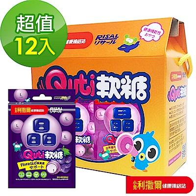 【小兒利撒爾】Quti軟糖禮盒12包組(晶明葉黃素)