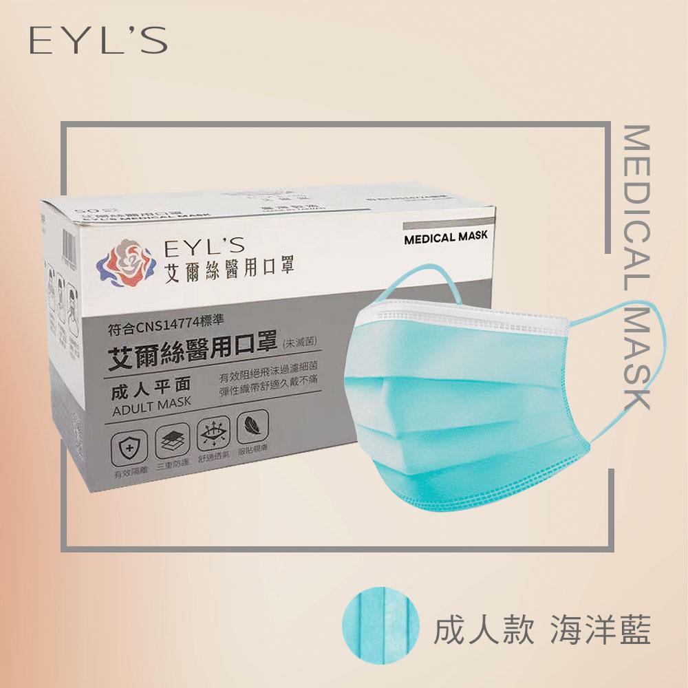 EYL'S 艾爾絲 醫用口罩 成人款-海洋藍1盒入(50入/盒)