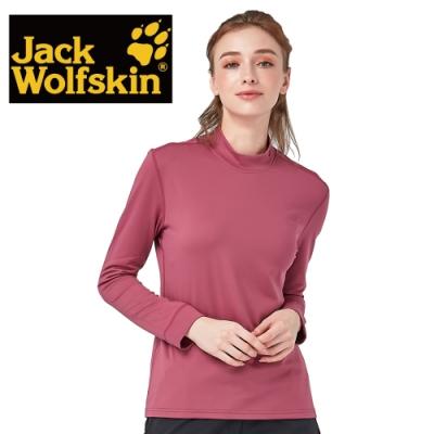 【Jack Wolfskin 飛狼】女 高領長袖保暖排汗衣 抗菌除臭竹炭紗『芋紫』