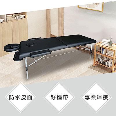 快速折疊整脊美容床─床高61-83公分