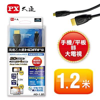 PX大通HDMI轉Micro HDMI 1.2M高畫質影音傳輸線 HD-1.2D