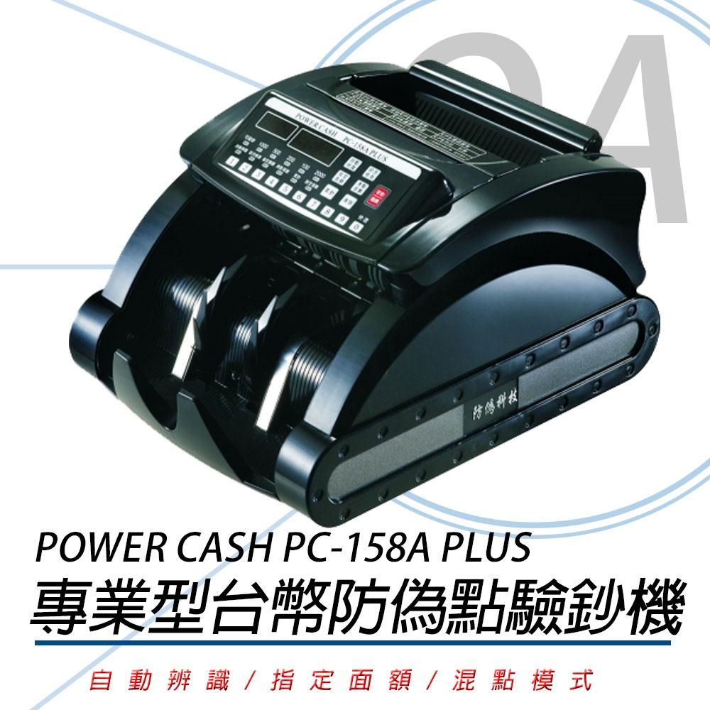 POWER CASH PC-158A Plus 台幣頂級專業型點驗鈔機 PC158A+
