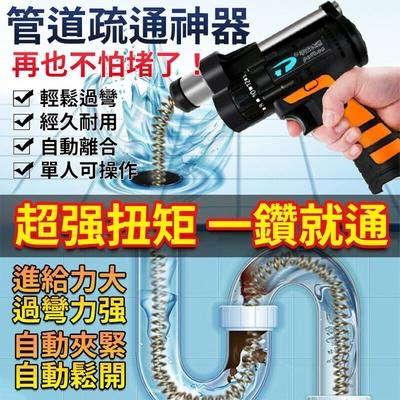 電動馬桶疏通機 管道疏通器【單人操作 簡單】 馬桶疏通器/地漏疏通機 堵塞下水道