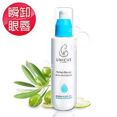 UNICAT變臉貓 肌膚專科 淨透水潤卸洗凝露150ML
