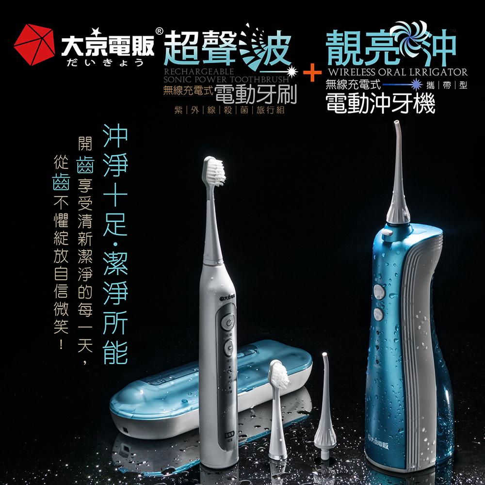 日本【大京電販】無線充電式潔牙靚白組  電動沖牙機+電動牙刷