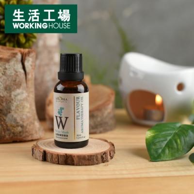 【現折↘倒數1天-生活工場】Flavour白麝香薰香精油30ml