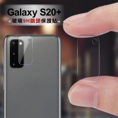 CITY for 三星 Samsung Galaxy S20+ 玻璃9H鏡頭保護貼精美盒裝 2入組