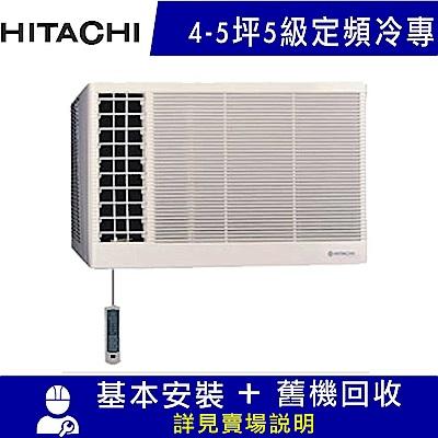 HITACHI日立 4-5坪 5級定頻冷專左吹窗型冷氣 RA-28TK