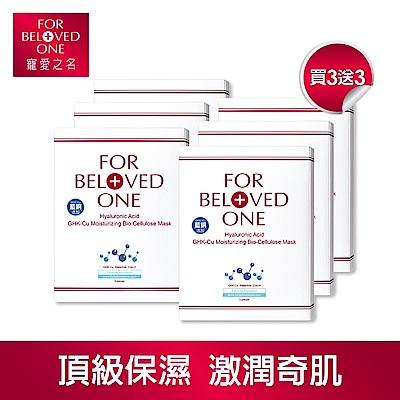 寵愛之名 三分子玻尿酸藍銅保濕生物纖維面膜 3片/盒 (買三送三再送美白精華30ml)