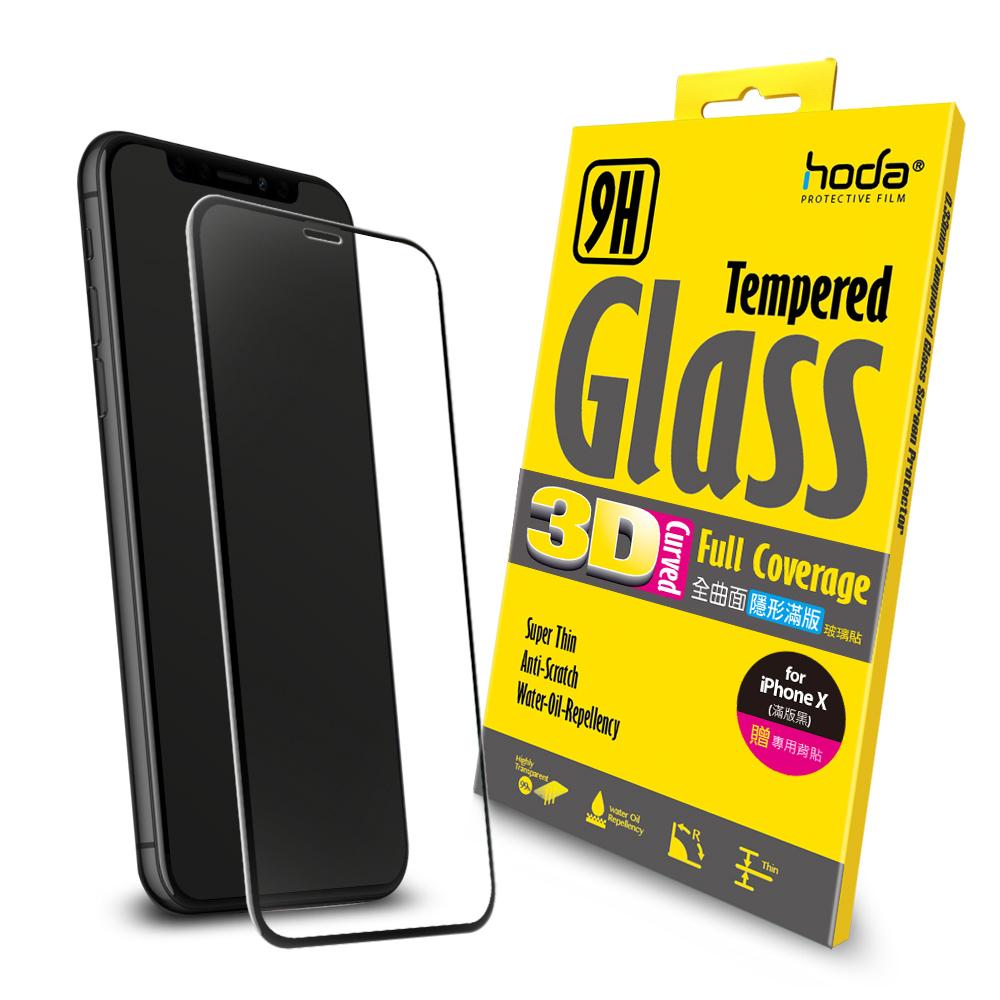 【hoda】iPhone X 3D全曲面隱形滿版9H鋼化玻璃保護貼