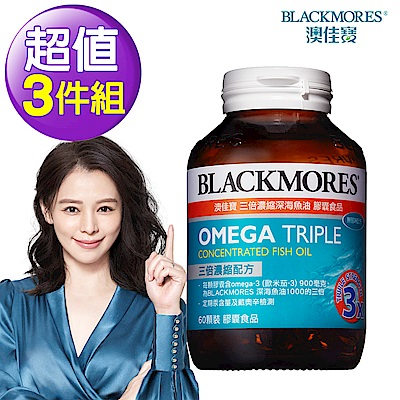 澳佳寶Blackmores 三倍濃縮深海魚油 膠囊食品(60顆)[3入組]