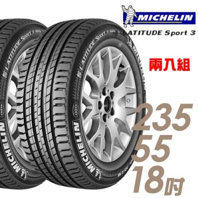 【米其林】LATITUDE Sport 3 豪華休旅輪胎_二入組_235/55/18