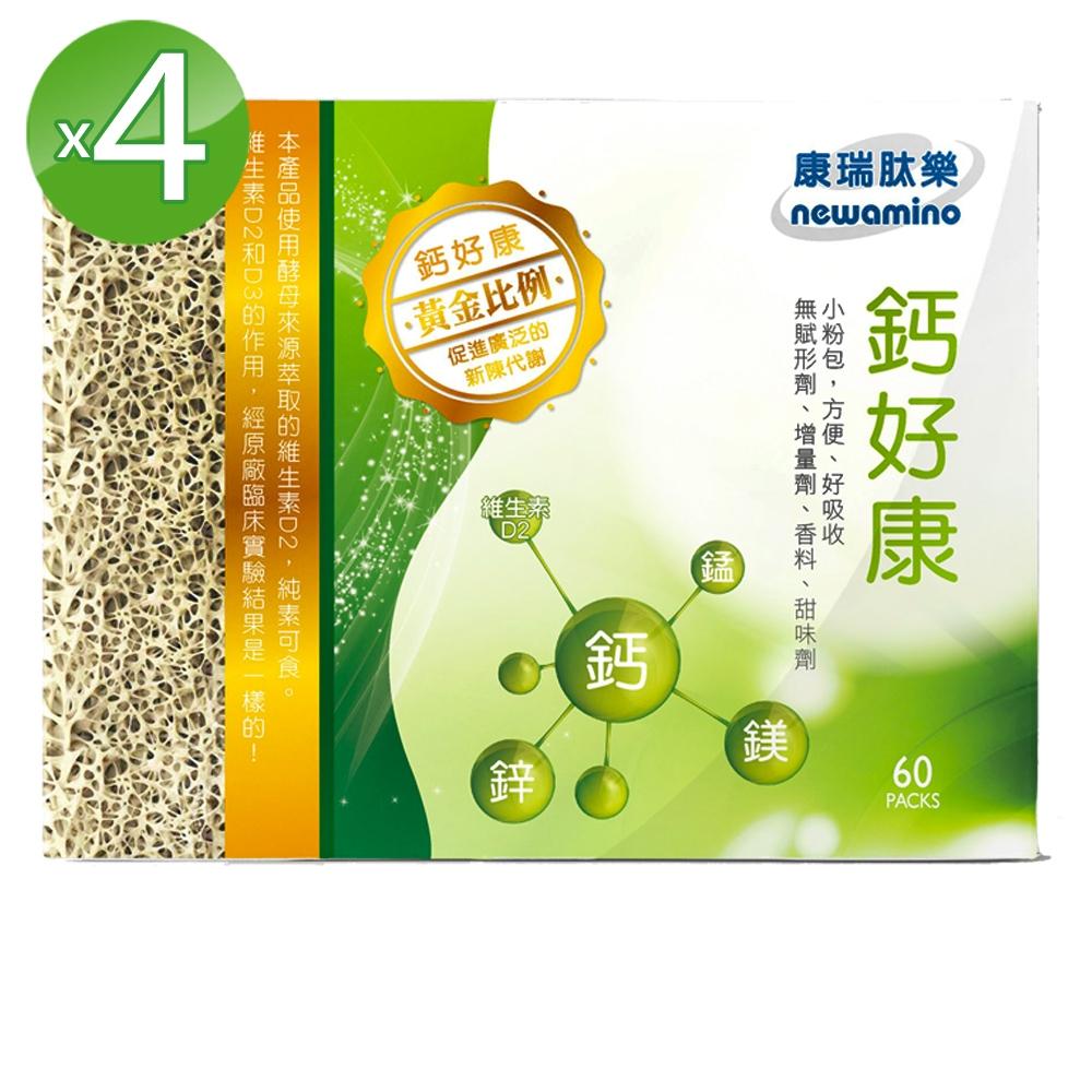 康瑞肽樂 鈣好康4盒組(60包/盒)黃金比例;鈣鎂鋅錳D;純素可;攜帶方便