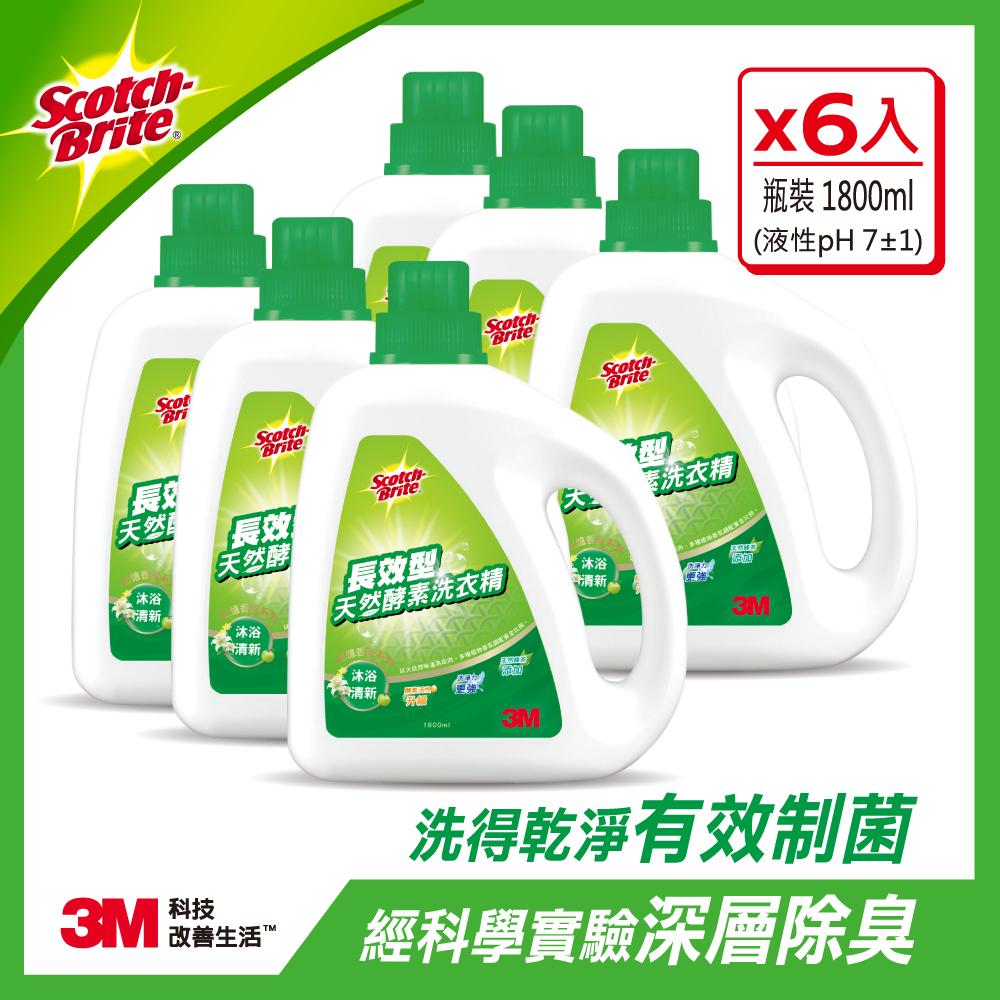 3M 長效型天然酵素洗衣精-沐浴清新瓶裝箱購超值組(1800mlx6)香氛 柔洗 抑菌 抗菌 衣物