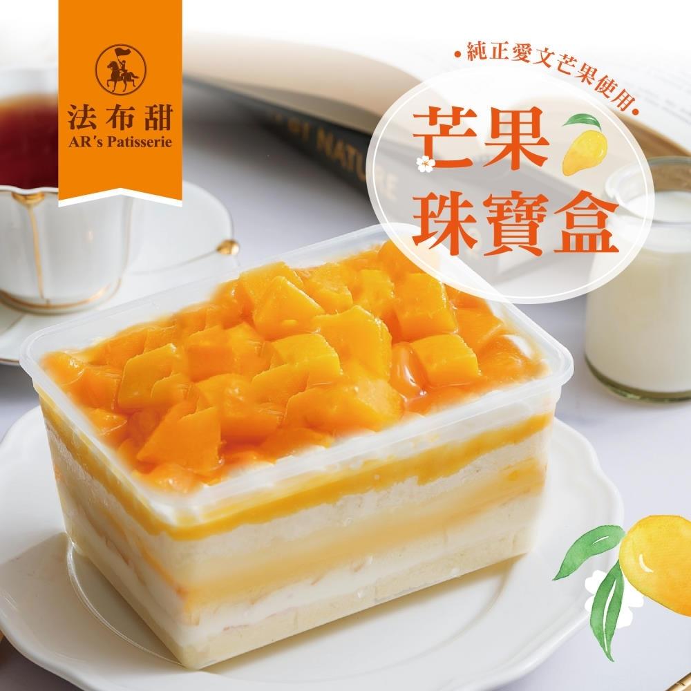 法布甜 團購NO.1 芒果珠寶盒(2盒)