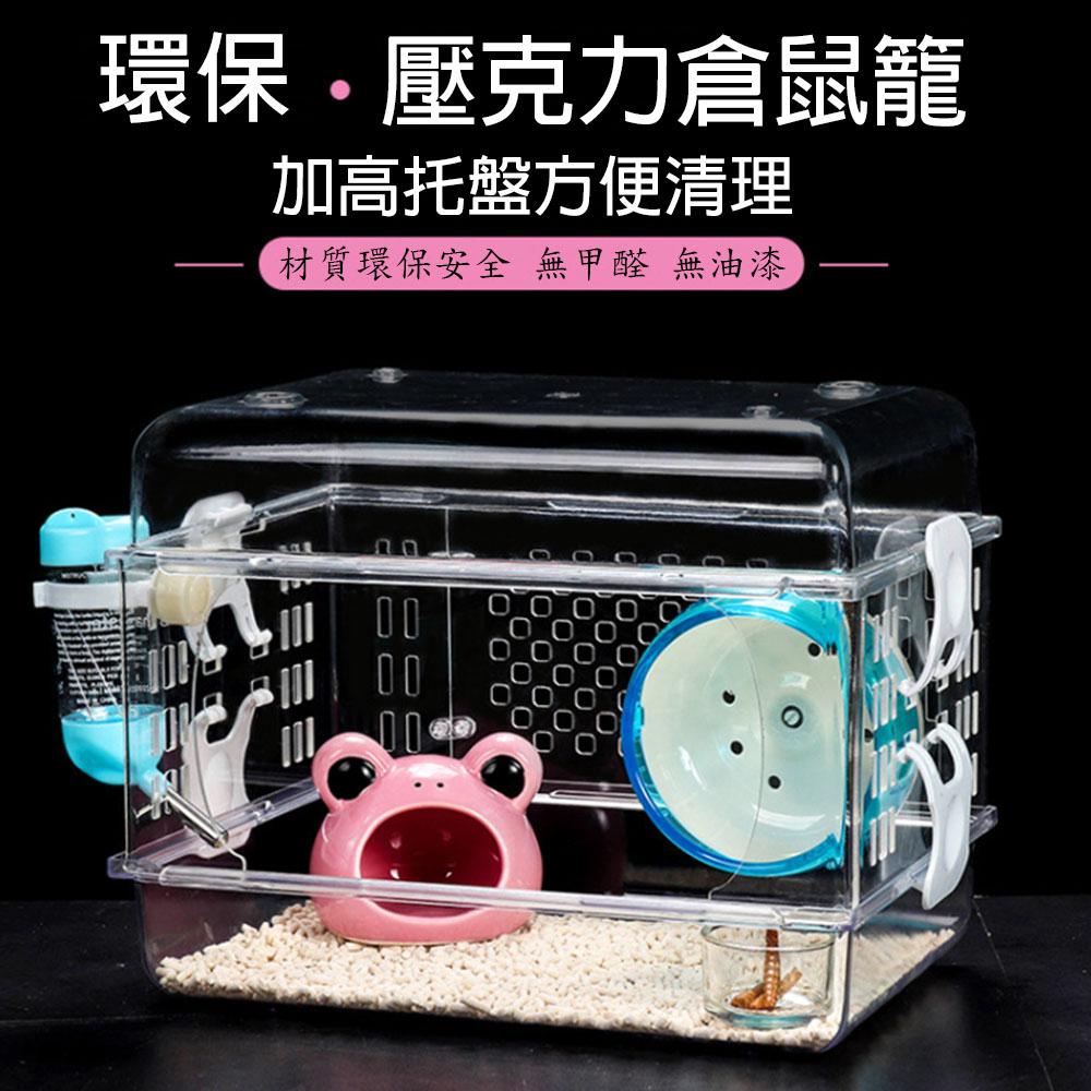 寵愛有家-迷你倉鼠夢幻溫馨別墅(寵物鼠籠)