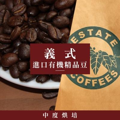 限時優惠★【屋告好喝】(現烘)義式精品咖啡豆-半磅