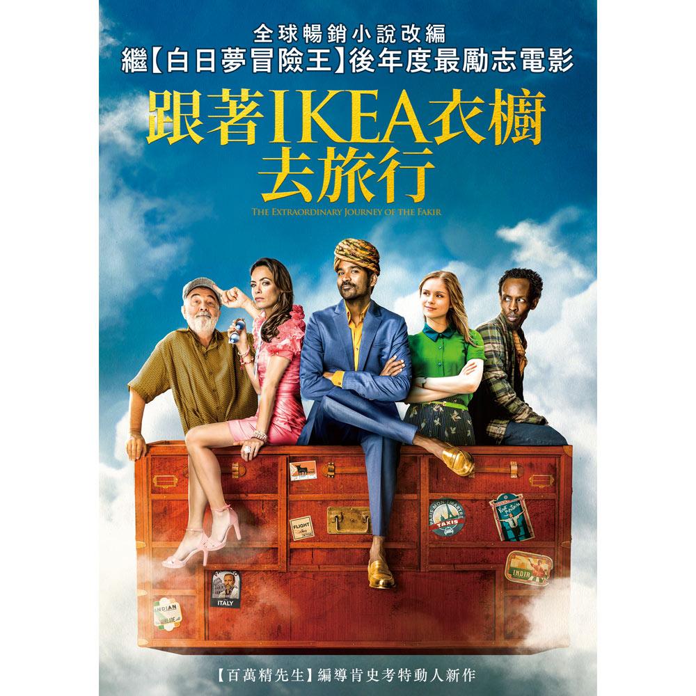 跟著Ikea衣櫥去旅行 DVD