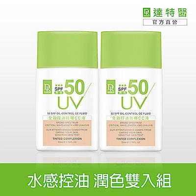 Dr.Hsieh 全效控油防曬CC液 潤色 SPF50~~~50ml lt b gt 2