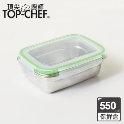頂尖廚師 304不鏽鋼方形食物保鮮盒550ml三入組