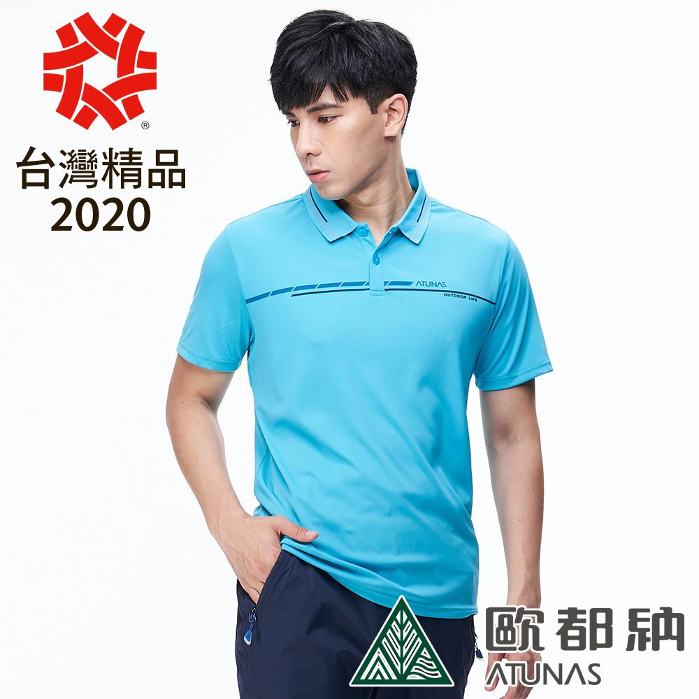 【ATUNAS 歐都納】男款防曬吸溼排汗涼感短袖POLO衫A-P1921M藍綠