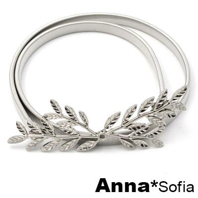 AnnaSofia 桂冠森葉 金屬彈性腰帶腰封(銀系)