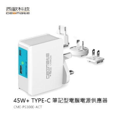 西歐科技 USB TYPE-C 萬國筆電電源供應器(CME-PS300E-ACT)