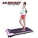 AD-ROCKET 粉紅限定款 超靜音平板跑步機(免安裝 遙控控制) product thumbnail 2