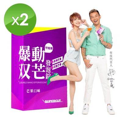 SUPERCUT塑魔纖 爆動双芒發泡錠2盒(20錠/盒)