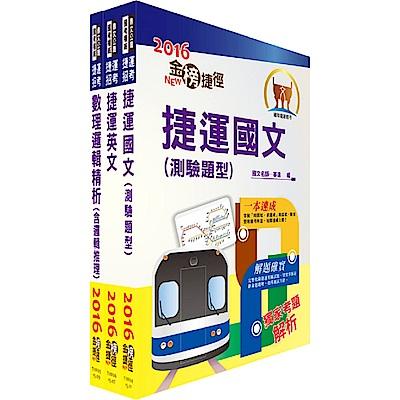 高雄捷運招考(列車駕駛)套書(贈題庫網帳號、雲端課程)