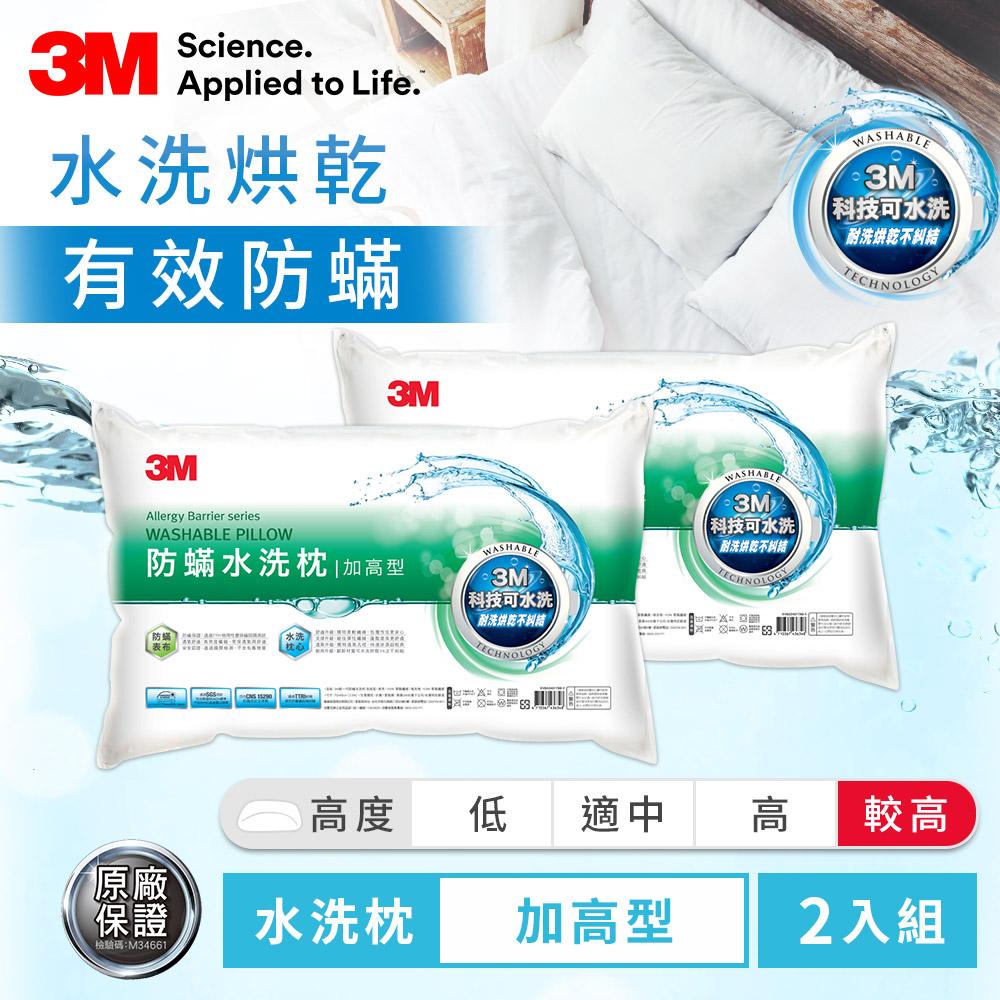 3M 新一代防蹣水洗枕-加高型 2入組 防蟎 枕頭 透氣 枕心 可機烘 支撐 雙人 對枕