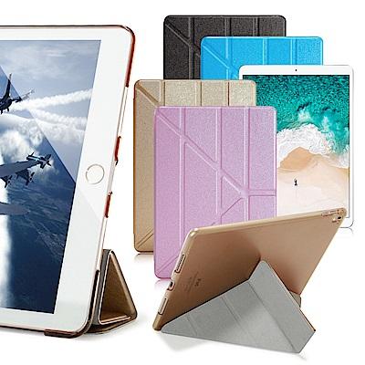 For  iPad Pro 10.5吋用 冰晶蜜絲紋超薄Y折保護套