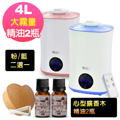 (2選1)Warm定時/遙控香氛負離子超音波水氧機(W-401)+心型擴香木+精油2瓶