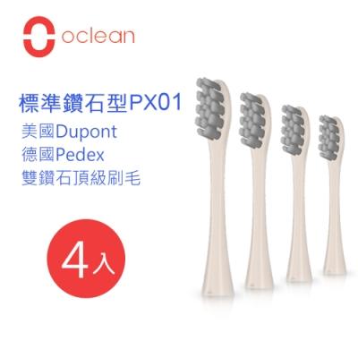Oclean 歐可林 4入組 Air輕巧版標配刷頭-PX01(灰色/岩石黃柄)