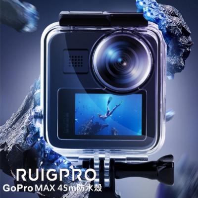 【RUIGPRO睿谷】 GoPro MAX 專用 45米防水殼