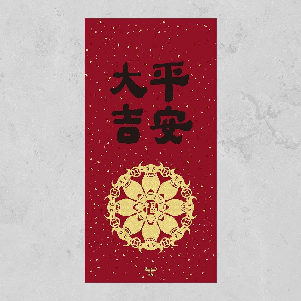 佳墨-2021牛年春聯-黃金喜慶-門心-平安大吉