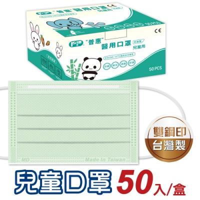 普惠 兒童醫用口罩 雙鋼印-蘋果綠(50入/盒)